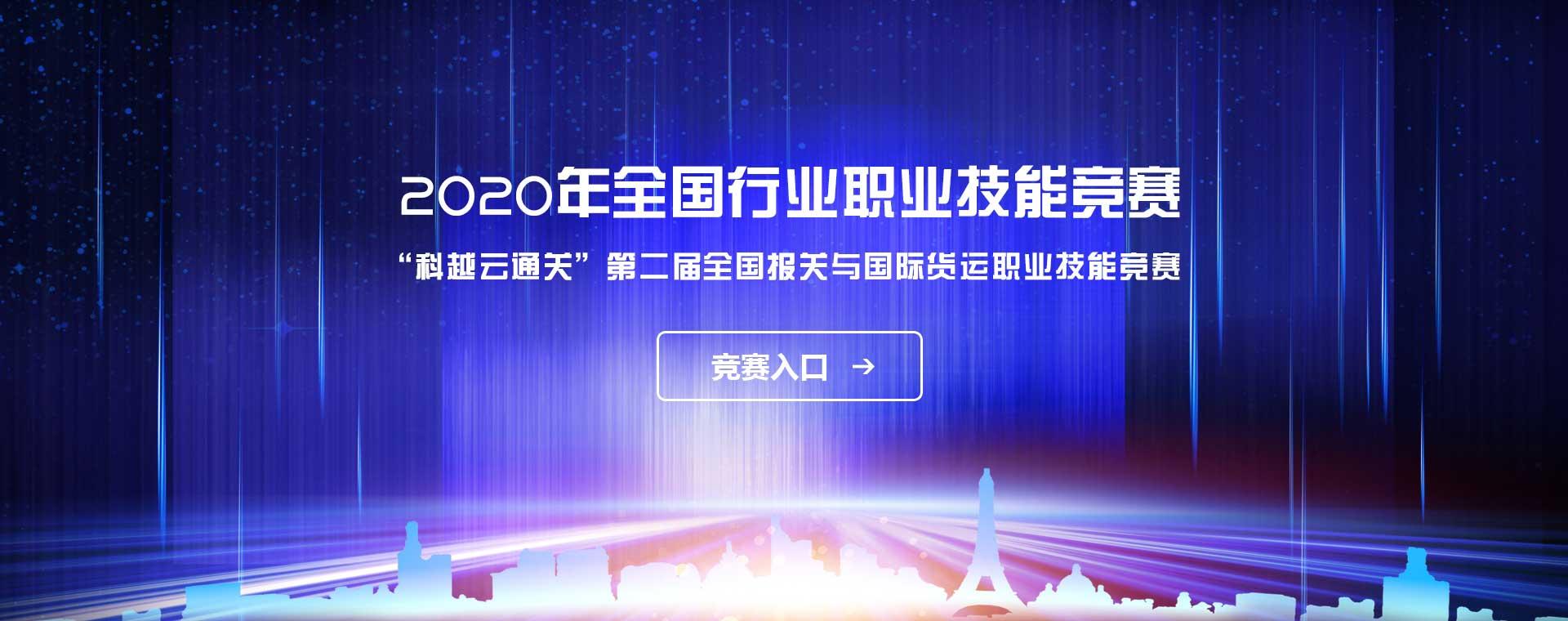 2020年全国行业职业技能竞赛-科越云通关第二届